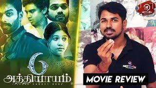 6 Athiyayam Review | An Anthology | Pasanga Kishore | Office Vishnu | Naan Mahan Alla Vinoth