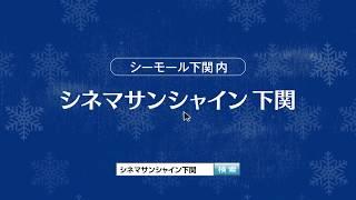 下関2019冬ラインナップ