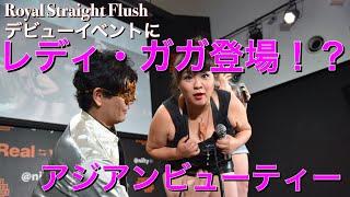 Royal Straight Flushデビューイベント 長井秀和ファミリー集合.