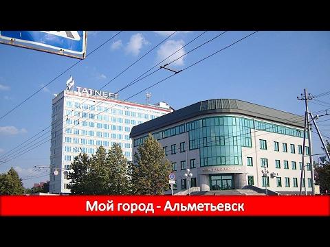 Мой город-Альметьевск