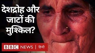 Haryana Elections: देशद्रोह के Case लड़ रहे Jat परिवारों का हाल (BBC Hindi)