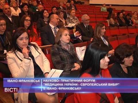 Науково-практичний форум «Медицина України— європейський вибір» в Івано Франківську