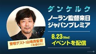 ノーラン監督来日!映画『ダンケルク』ジャパンプレミア thumbnail