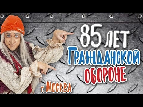 Выступление Галамартовны на 85-летии гражданской обороне России!