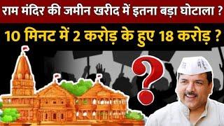 10 मिनट में 2 करोड़ हुए 18 करोड़ ? राम मंदिर ज़मीन ख़रीद में इतने बड़े घोटाले का आरोप