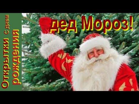 С днем рождения дед Мороз Создаем поздравительные открытки в программе Лунапикс