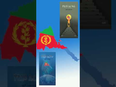 Berhane Abrehe Message to Eritrean People and Isias Aforki