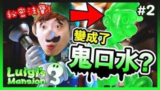 【路易吉洋樓3】秘密法寶出動!博士把我變成了「鬼口水」!?:Luigi's Mansion 3 (中文CC字幕)#2
