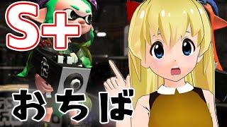 【スプラトゥーン2女性実況】S+帯でおちばシューター使ってくぅ!