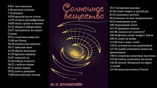 """Cолнечное вещество"" (аудиокнига) М.П. Бронштейн"
