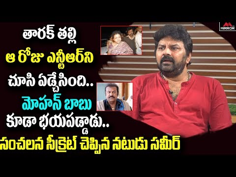 Actor Sameer Reveal Shocking Facts About Jr. NTR | Bigg Boss Sameer | Tollywood Latest | Mirror TV