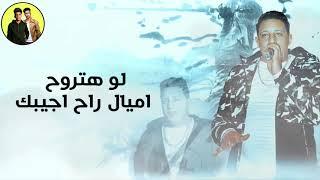 مهرجان الحوت الازرق | حمو بيكا - مودي امين - توزيع فيجو الدخلاوي | 2018