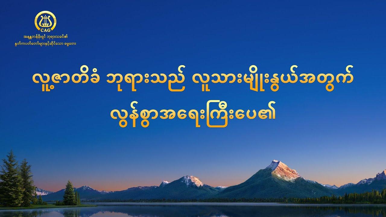 2021 Myanmar Hymn Song - လူ့ဇာတိခံ ဘုရားသည် လူသားမျိုးနွယ်အတွက် လွန်စွာအရေးကြီးပေ၏