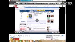 Как удалить страницу МОЙ МИР в браузере Google Chrome.(, 2015-10-30T07:39:32.000Z)