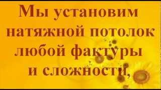 Натяжные потолки в Ярославле(, 2012-03-19T19:13:15.000Z)