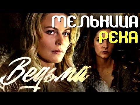 """Мельница - Река (ost сериал """"Ведьма"""" 2019)"""