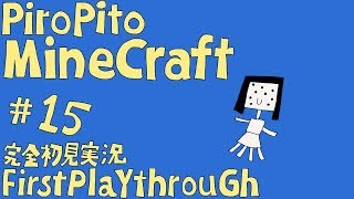 PiroPito First Playthrough of Minecraft #15