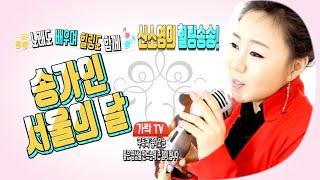 송가인-서울의 달 노래배우기(신소영의 힐링 송송)Song Ga-in-Seoul Learning Moon Song (Shin So-young