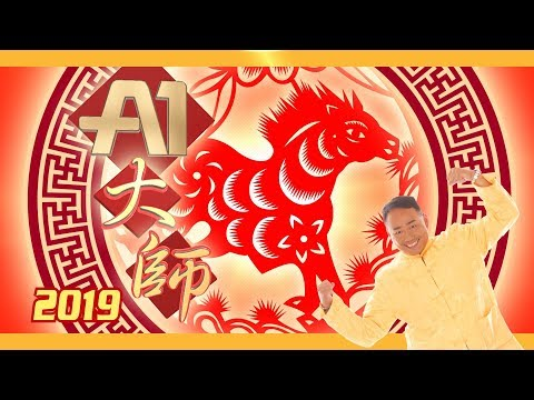 A1大師2019屬馬流年運程