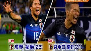 日本 オーストラリアに勝利 2-0  長谷部 浅野 井手口 松木安太郎も絶叫 thumbnail