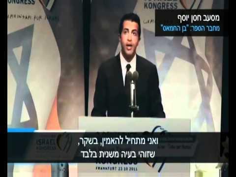 видео: Сын хамаса. Мосаб Хасан Юсуф.