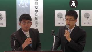 2016臺大亦恩盃敗部賽13 臺灣大學 vs. 北京大學