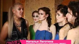 """Реалити шоу """"Школа моделей"""" на ДальТВ ТНТ Выпуск №5"""