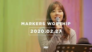MARKERS 마커스 목요예배 [20.02.27] 예배실황 (Official)