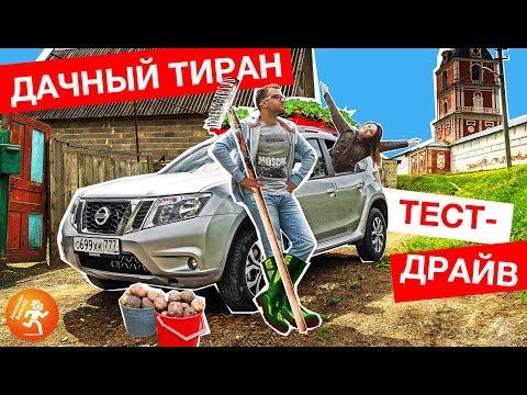 Тест-драйв Nissan Terrano