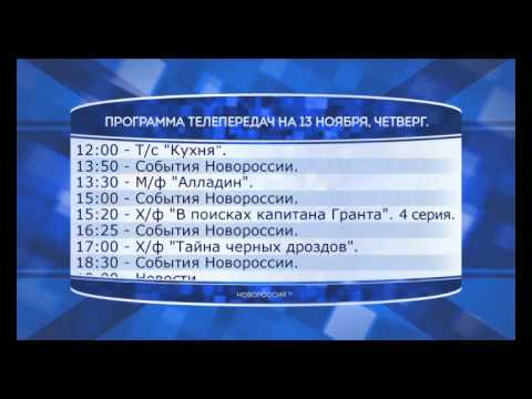 Программа телепередач канала Новороссия ТВ на 13.11.2014