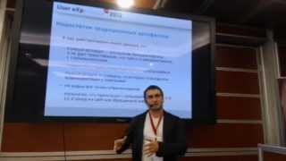 Евгений Гуринович(ARTOX media)(User Experience Russia'12. Евгений Гуринович: