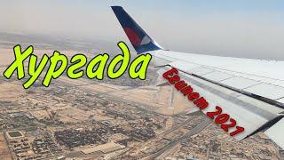 Отпуск в Египте 2021 Хургада Обзор отеля Titanic Palace