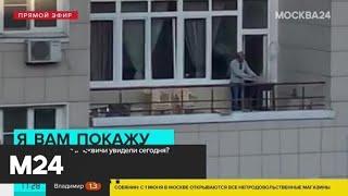 Что интересного зрители Москвы 24 увидели в период самоизоляции - Москва 24