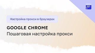 Як налаштувати проксі в Google Chrome