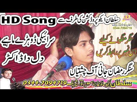 Ramzan Jani Chishtian Saraiki Dohray 2018 Dil Da Doctor Sultan Echo Production 03076656583