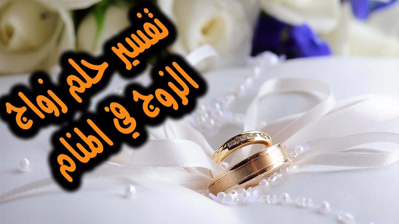 تفسير الزواج من زوجة ثانية للمتزوجة والعزباء في المنام تفسير حلم زواج الزوج علي زوجته Youtube