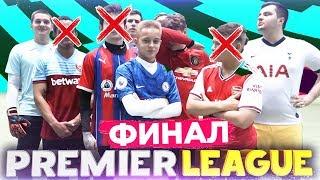 ФИНАЛ АНГЛИЙСКОЙ ПРЕМЬЕР ЛИГИ 2DROTS
