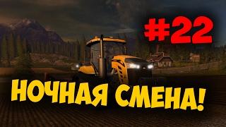Farming Simulator 17 [#22] Пилим деревья ночью в полной темноте!!!(Готов почувствовать себя в роли фермера? В игре Farming Simulator 17 мы сможем выращивать и собирать урожай, пилить..., 2017-02-14T12:33:10.000Z)