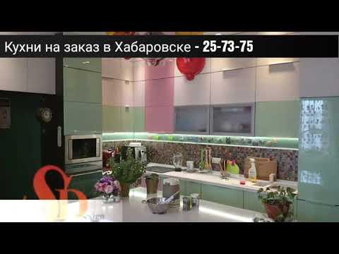 Кухни на заказ в Хабаровске