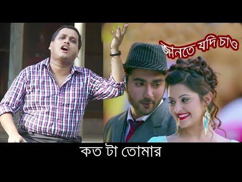 Jante Jodi Chao | Rokto | Porimoni Roshan | Mohammed Irfan | Romantic Bengali Song | By Tasmim