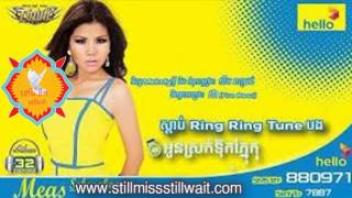 TOWN CD Vol 32|ស្តាប់Ring Ring Tune បងអូនស្រក់ទឹកភ្នែក|stab ring ring tune bong oun srok teuk phnerk