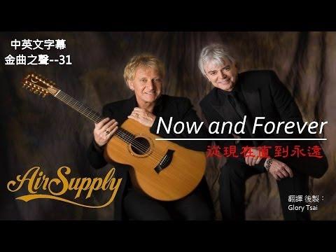 金曲之聲--031 Now and forever 從現在直到永遠..Air Supply..中英文字幕