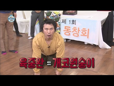 [I Live Alone] 나 혼자 산다 스페셜- Yook Jung-wan transform oneself into baboon 20160208