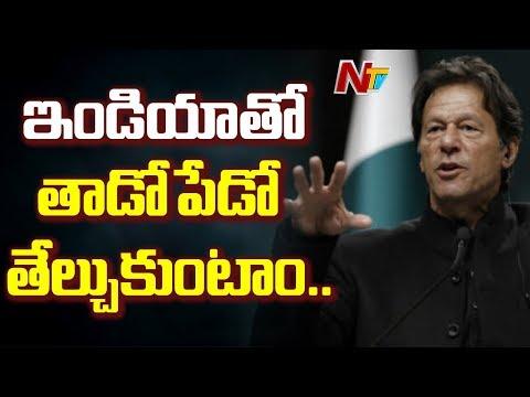 ఇండియాతో తాడో పేడో తేల్చుకుంటామంటున్న పాకిస్తాన్ || India Vs Pakistan || NTV