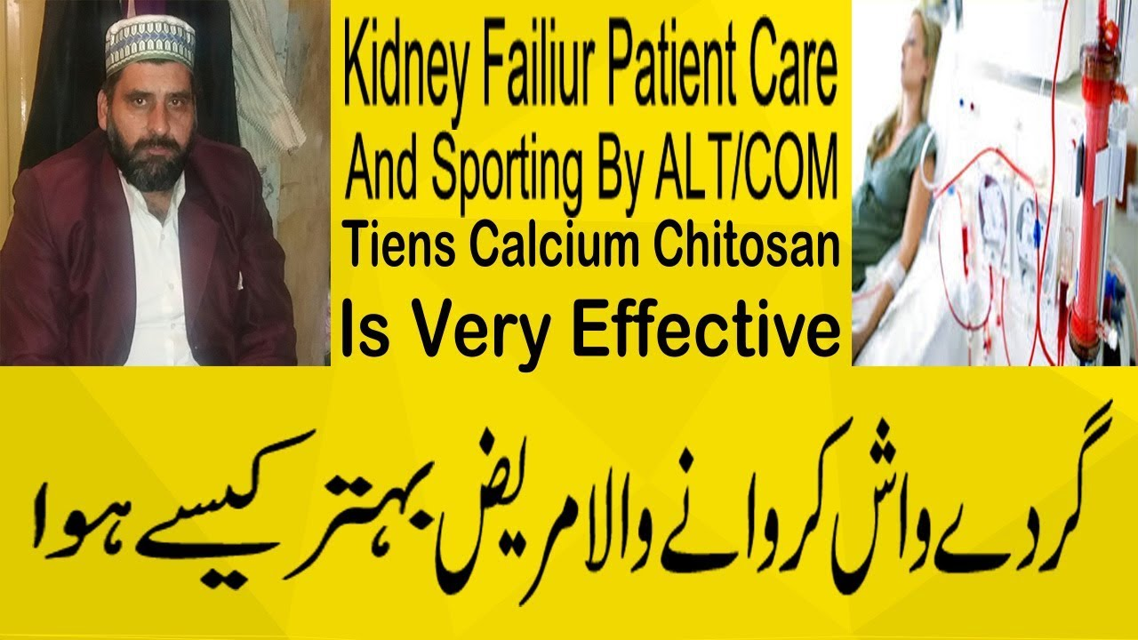 Kidney Failure Patient Care & Sporting By Calcium Chitosan | TIENS |