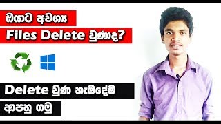 How to Recover Deleted files from computer laptop - Sinhala Explain