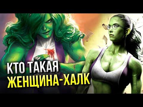 Женщина-Халк - Кто такая | Ши-Халк | Сериал Марвел