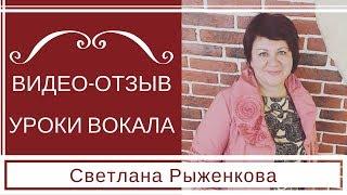 Уроки вокала с Ольгой Кулагиной /Отзыв Рыженковой Светланы
