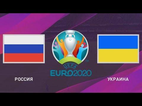 РОССИЯ - УКРАИНА | ФИНАЛ ЕВРО 2020