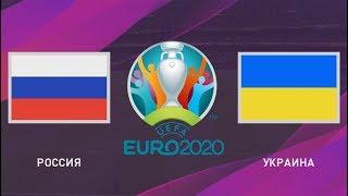 РОССИЯ УКРАИНА ФИНАЛ ЕВРО 2020